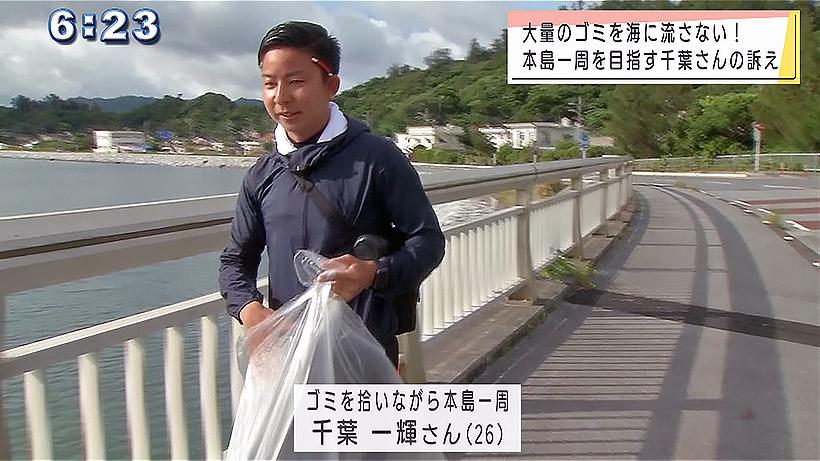 ゴミを拾いながら沖縄本島を一周を目指す男性