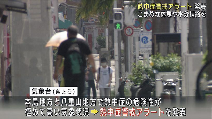 本島で初の熱中症アラート