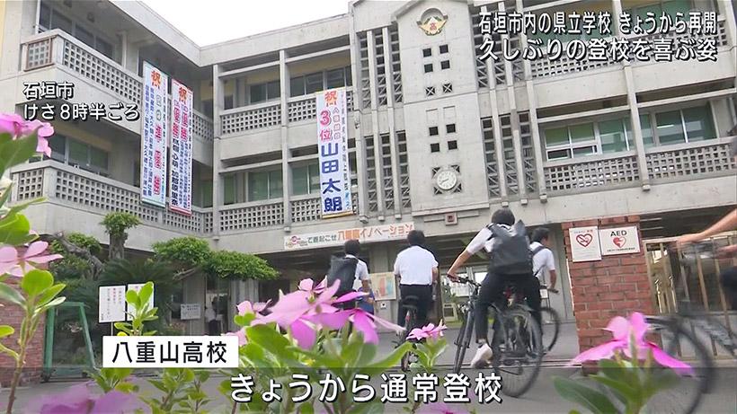 石垣で県立学校再開へ