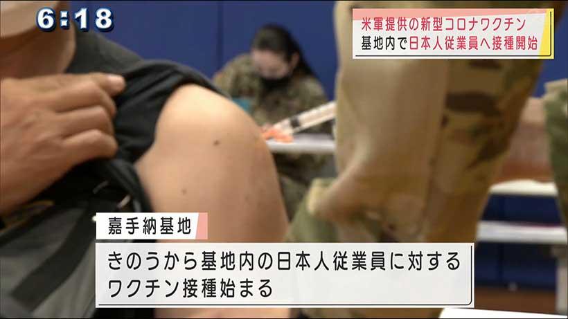 沖縄の米軍基地内で基地従業員へのワクチン接種始まる