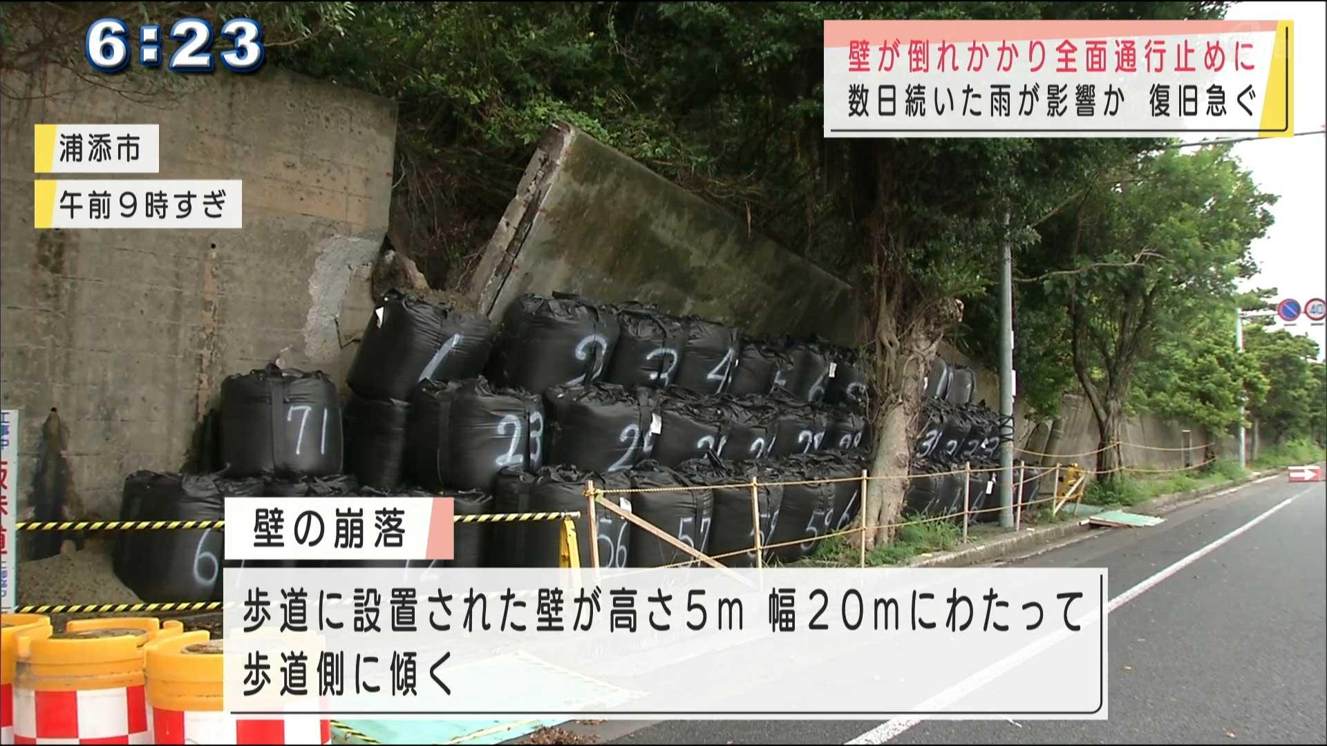 浦添市で壁が歩道側に傾き全面通行止め