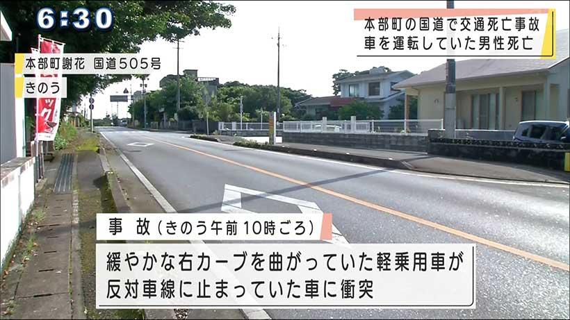 本部町謝花の国道で死亡事故