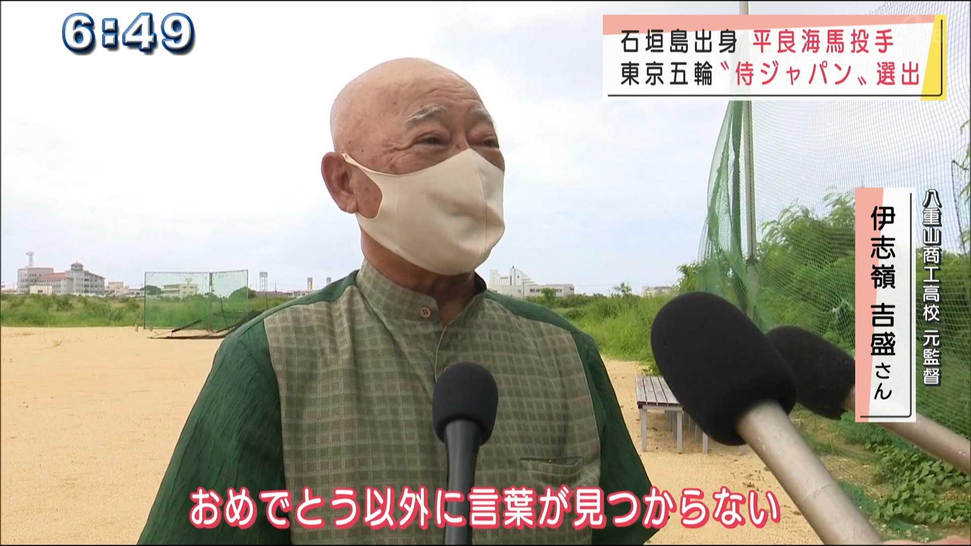 東京五輪野球代表に平良海馬選出 恩師も祝福
