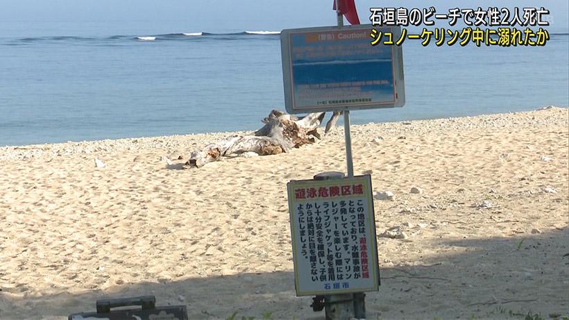 石垣市のビーチで女性2人が死亡 シュノーケリングで溺れたか