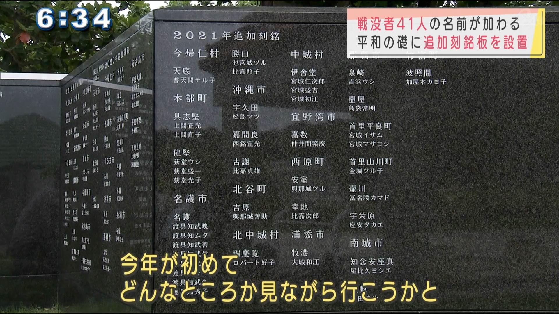 平和の礎に刻銘版を設置 2021年は41人の名前を追加