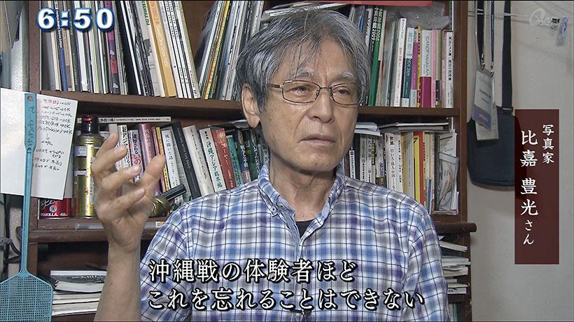 比嘉豊光さんが記録した「しまくとぅばで語る戦世」#1