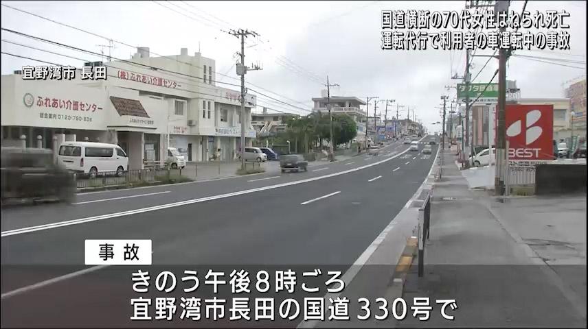 宜野湾で70代の女性はねられ死亡