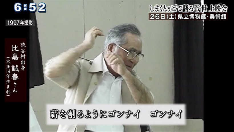 比嘉豊光さんが記録した「しまくとぅばで語る戦世」#2