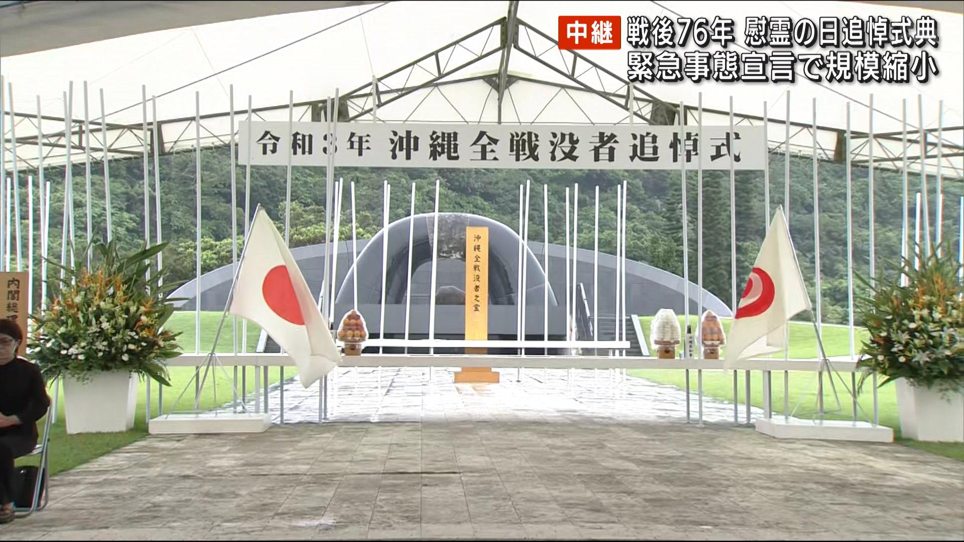 【中継】 戦後76年 慰霊の日式典