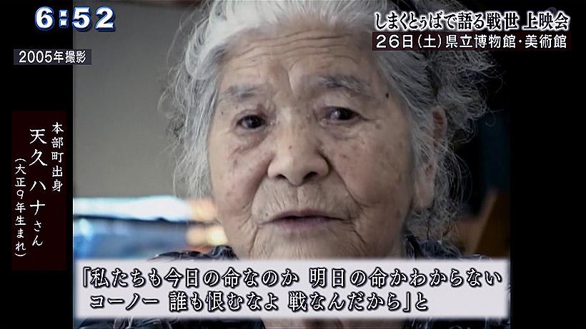 比嘉豊光さんが記録した「しまくとぅばで語る戦世」#3
