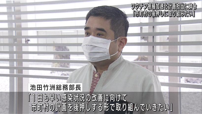 ワクチン接種加速化へ 県職員5人に辞令