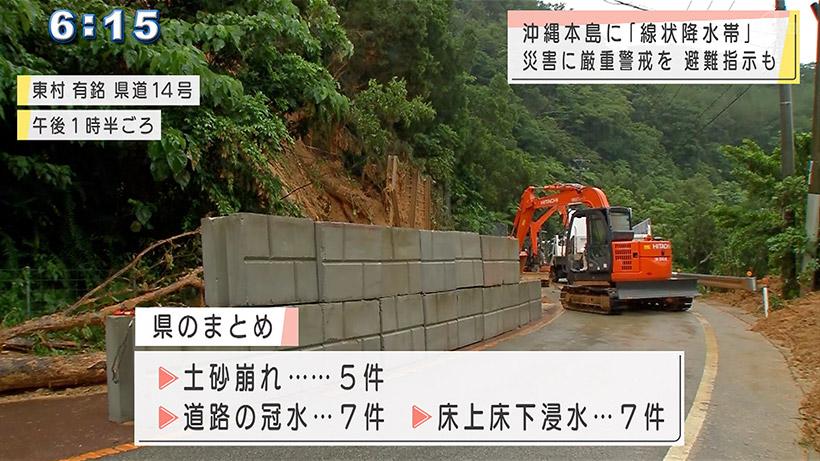 県内各地で豪雨 初の「顕著な大雨」情報
