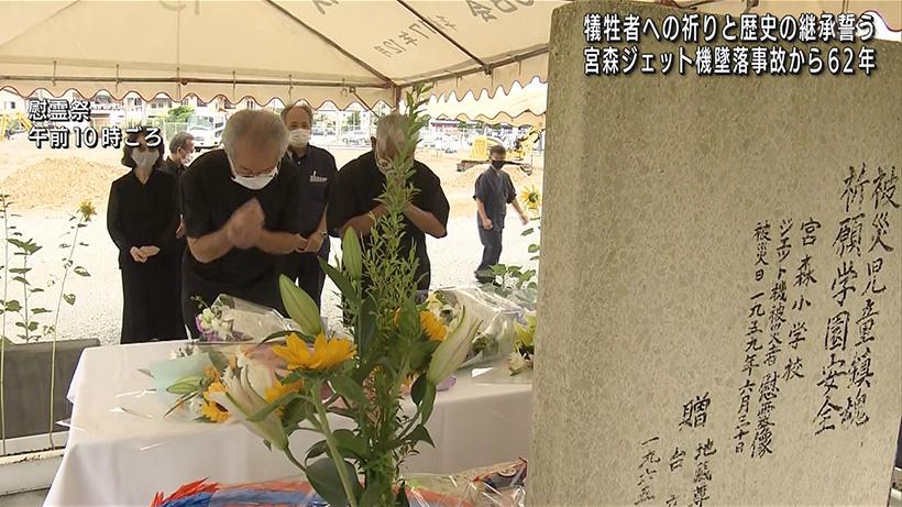 宮森小学校ジェット機墜落事故から62年 追悼集会