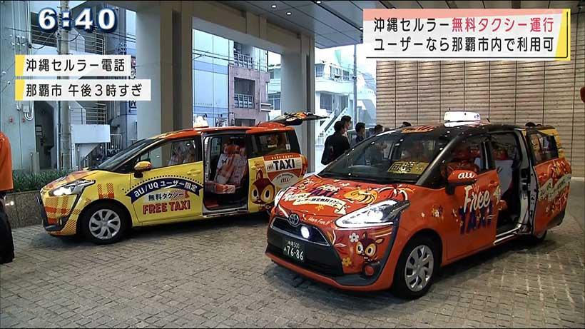沖縄セルラー30周年ユーザー限定無料タクシー