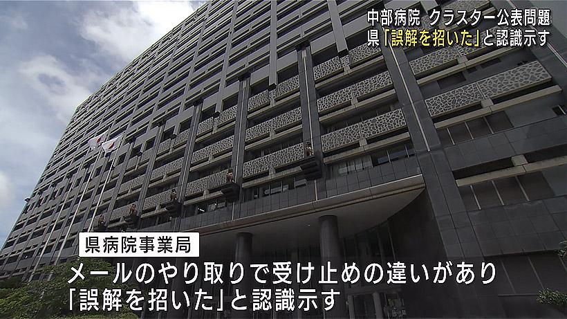 沖縄県立中部病院クラスター 公表で県が「誤解」と釈明