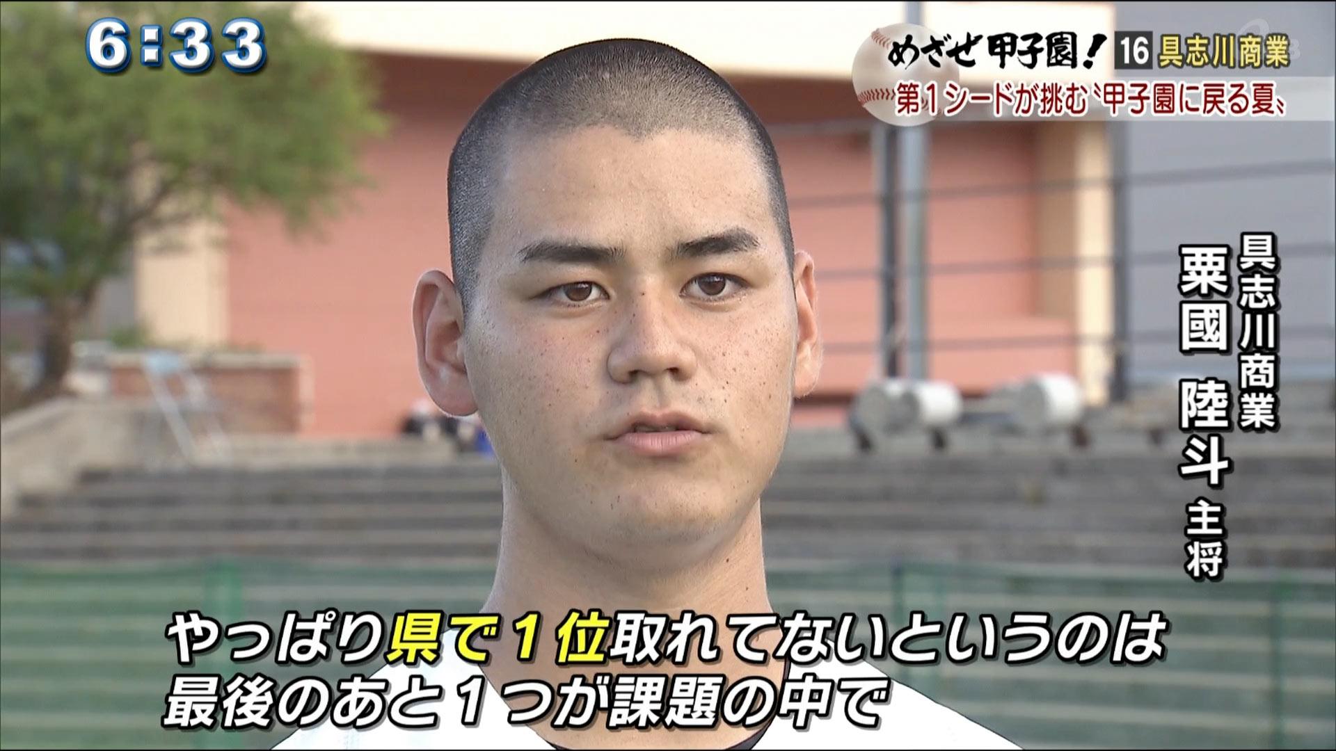 具志川商業 第1シードが挑む「甲子園に戻る夏」