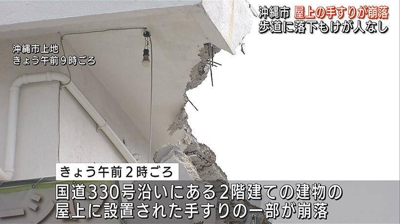 沖縄市で建物屋上の手すりが崩落 けが人なし