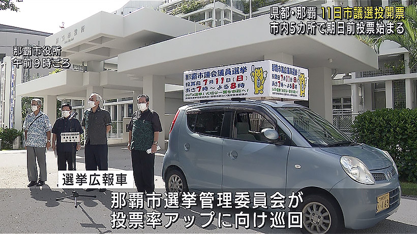 選挙広報車出発式と期日前投票