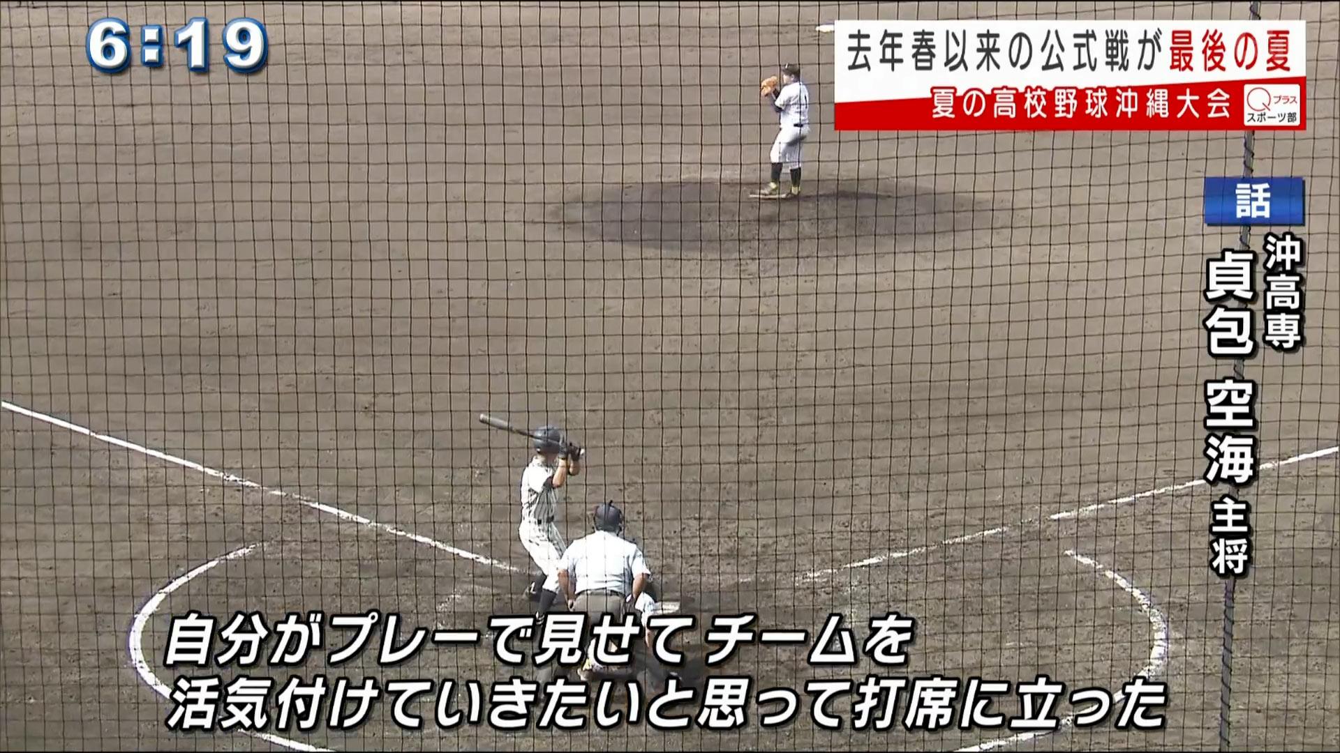 沖縄大会開幕 2年ぶりの甲子園をめざして