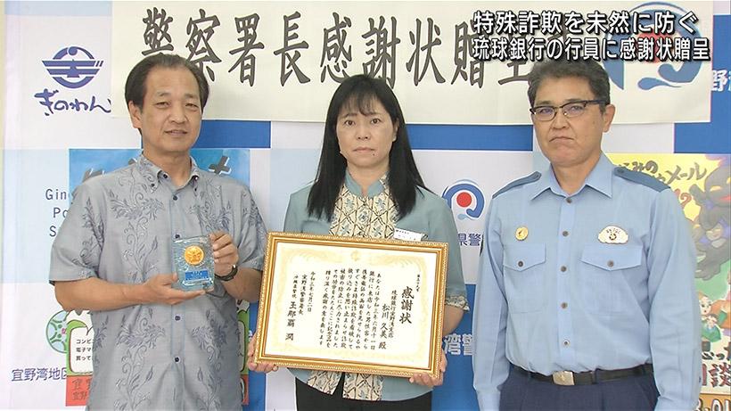 特殊詐欺の未然防止で琉球銀行の行員に感謝状贈呈