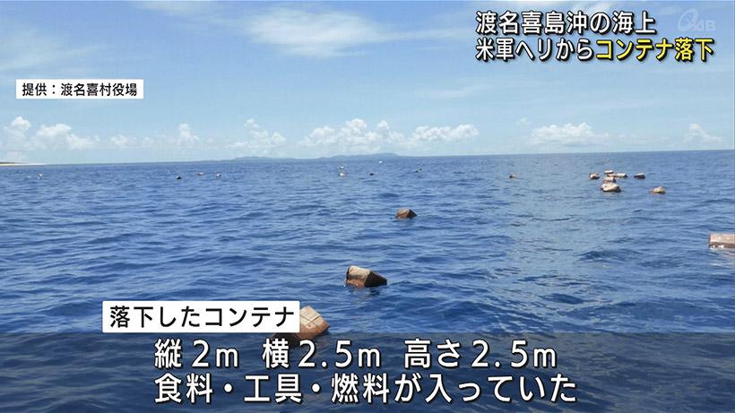 渡名喜島沖に米軍コンテナが落下