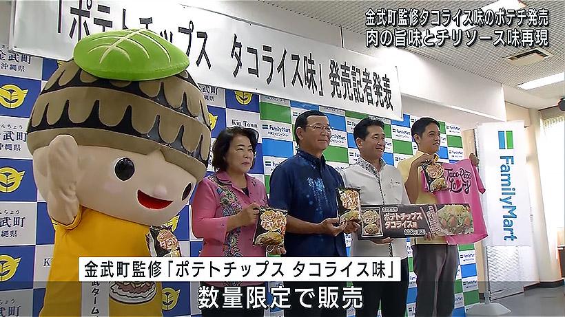 ポテトチップス「タコライス味」発売