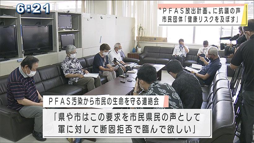 """米軍の""""騒音""""""""PFAS放出計画""""に抗議"""