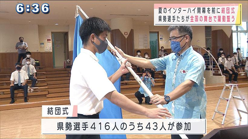 夏のインターハイでの活躍誓う 沖縄県勢の選手が結団式