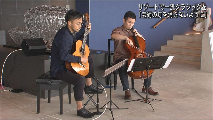 読谷村のホテルでクラシックコンサート