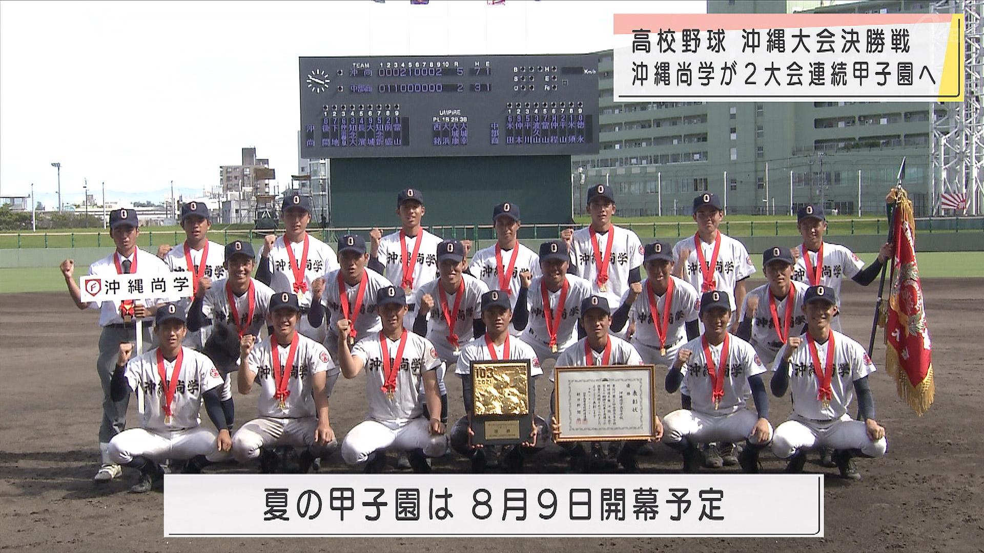 夏の高校野球 沖縄尚学が甲子園へ