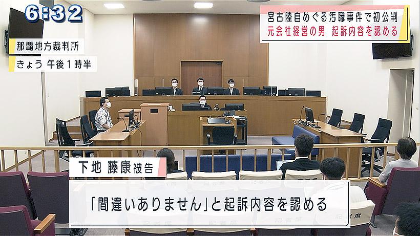 宮古島陸自贈収賄事件で初公判 元会社経営の男が起訴内容認める