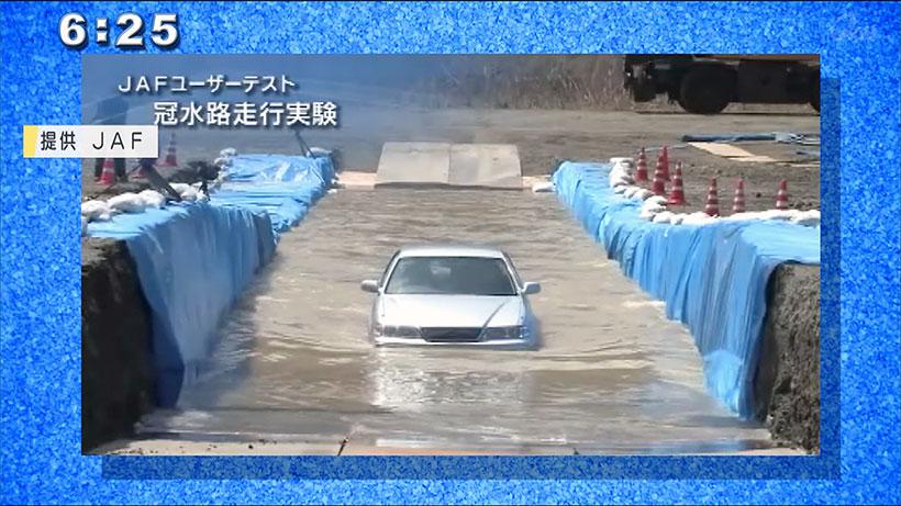 冠水した道路の危険性