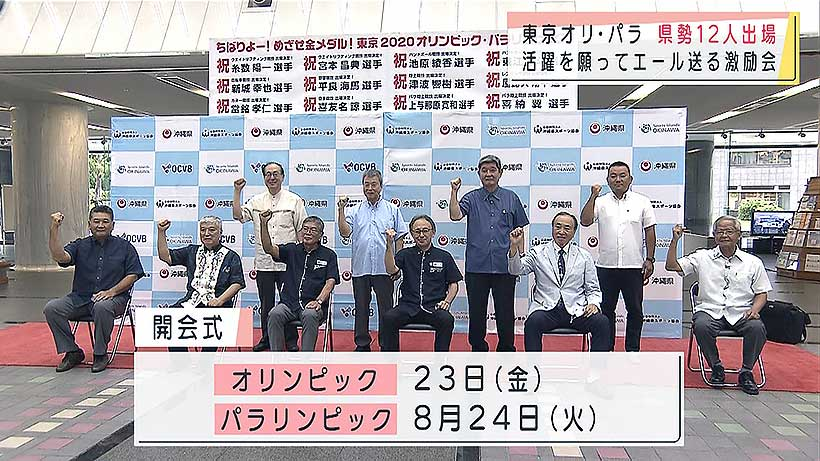 頑張れ!沖縄県勢12選手 東京オリ・パラ激励会