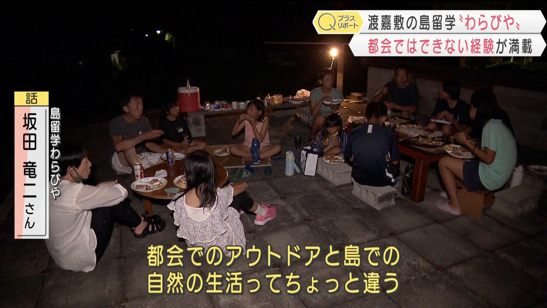 渡嘉敷島留学「わらびや」の夏