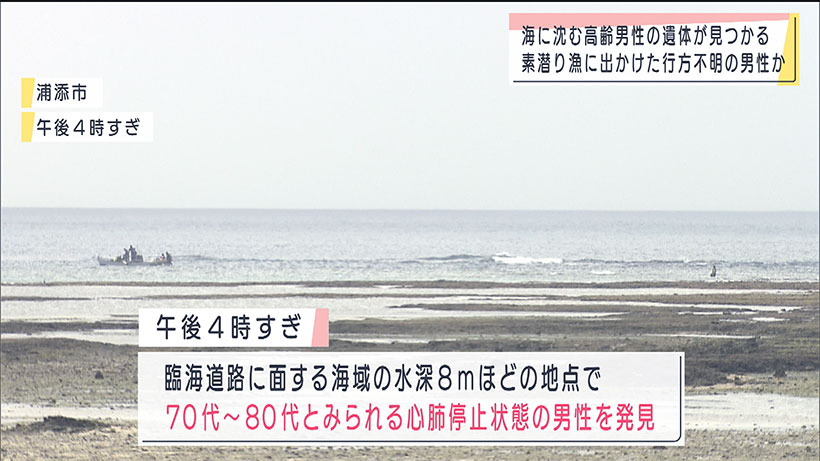 浦添市の海岸で高齢男性の遺体が見つかる 素潜りに出かけた不明の男性か