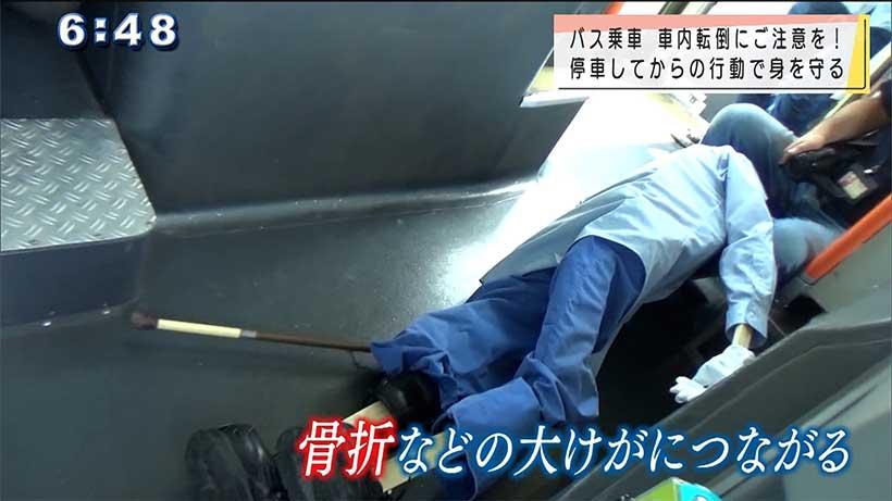 バス車内での転倒にご注意を!