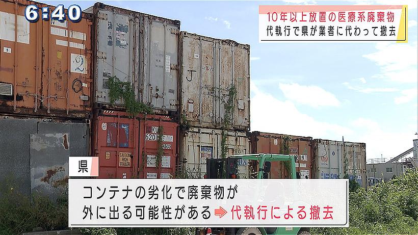 10年以上放置の医療系廃棄物を代執行で沖縄県が撤去