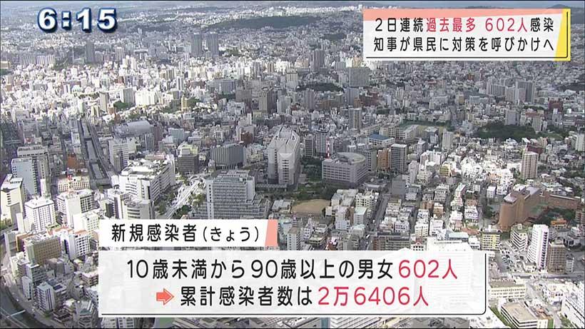 沖縄県の新型コロナ 2日連続で最多602人感染