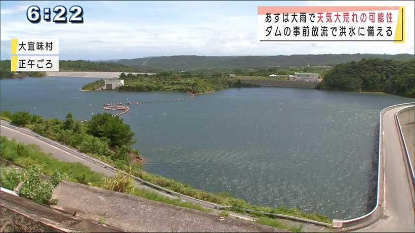 あすの天気大荒れに備えダムで事前放流