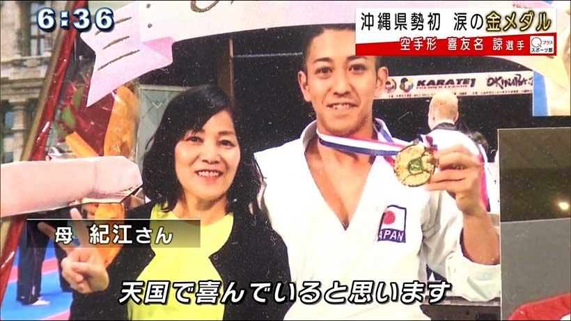 空手形・喜友名諒 涙の金メダル 感動の演武を見つめた仲間たちが解説