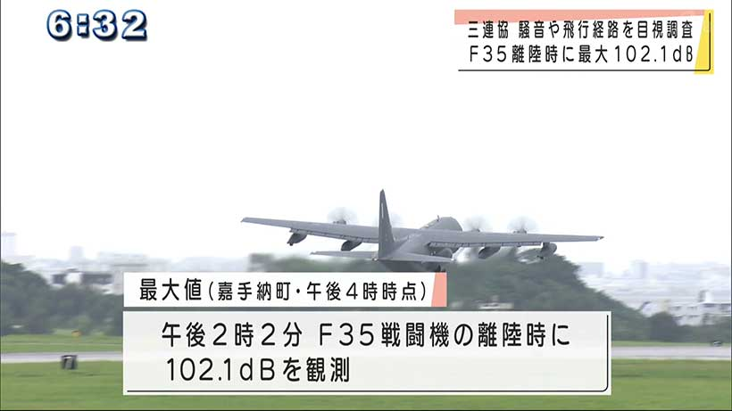 三連協による目視調査 F35離陸時に102dB