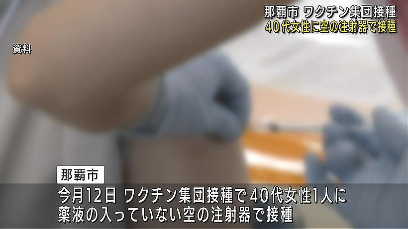 那覇市 空の注射器でワクチン接種