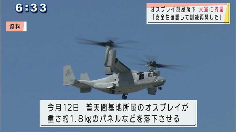 オスプレイ部品落下 沖縄県が海兵隊に抗議