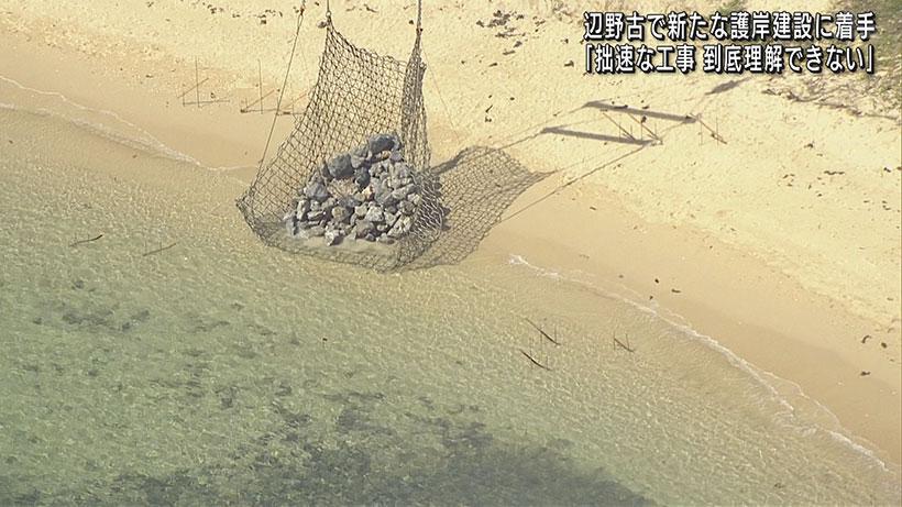辺野古新基地建設 大浦湾側の工事始まる