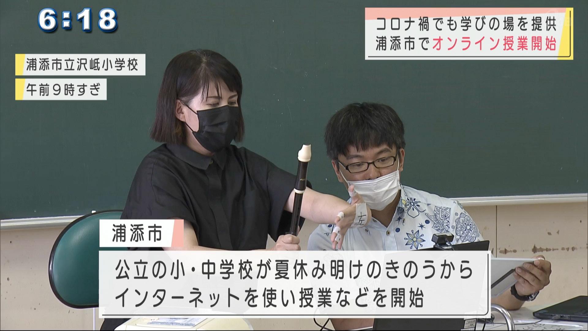 浦添市 沢岻小学校が臨時休校でオンライン授業