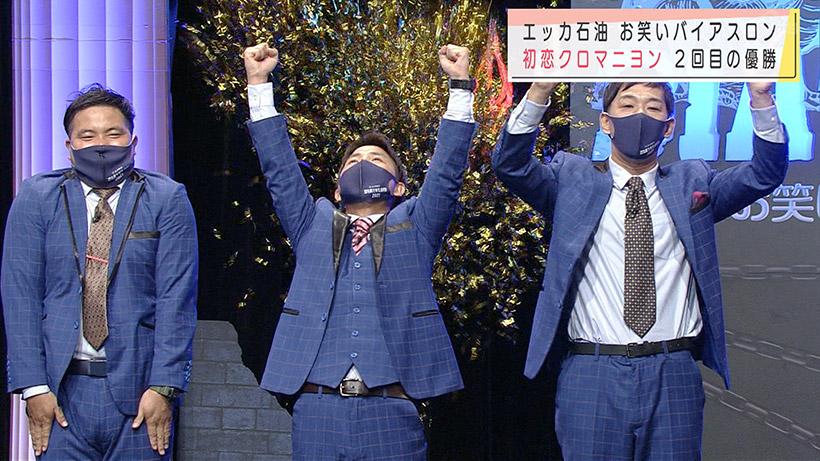 お笑いバイアスロン 初恋クロマニヨンが2回目の優勝