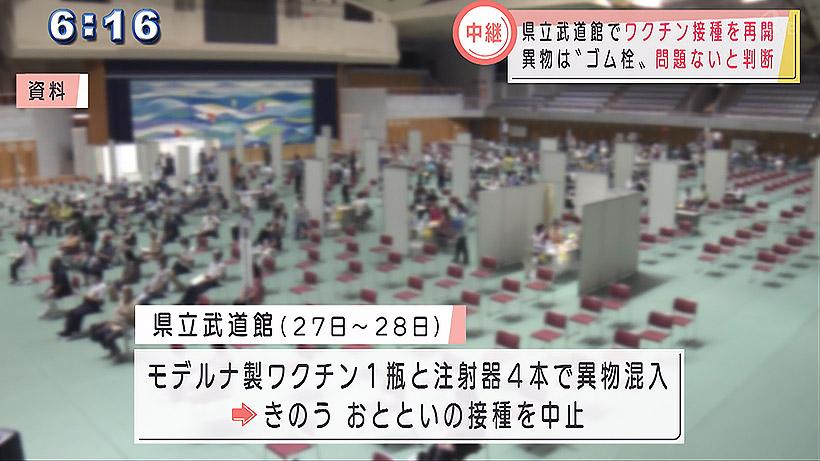 異物混入で中止の県立武道館 接種を再開