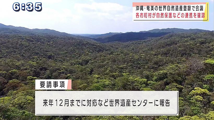 世界自然遺産 地域連絡協議会