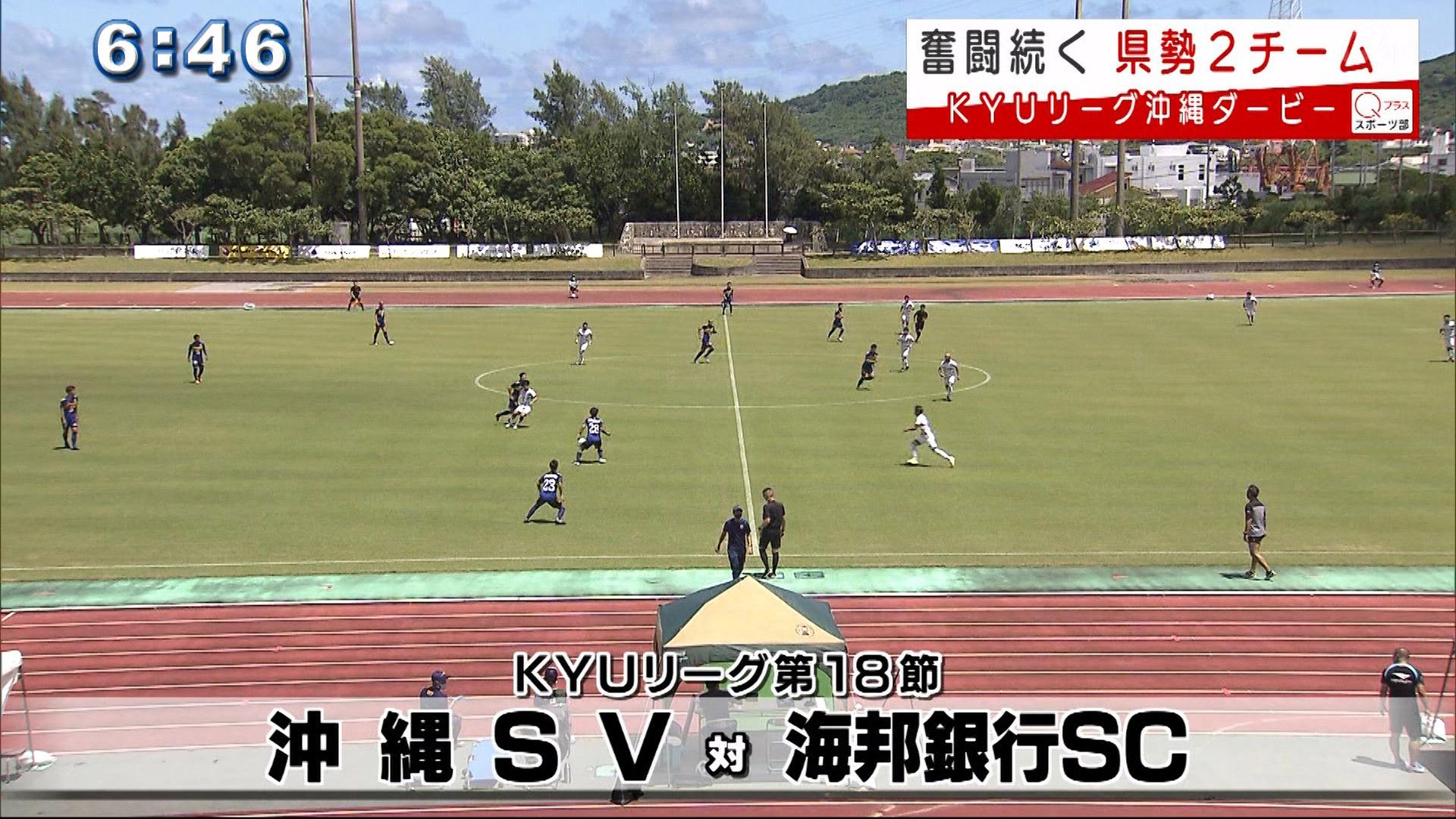 サッカーKYUリーグ県勢対決 沖縄SV対海銀SC