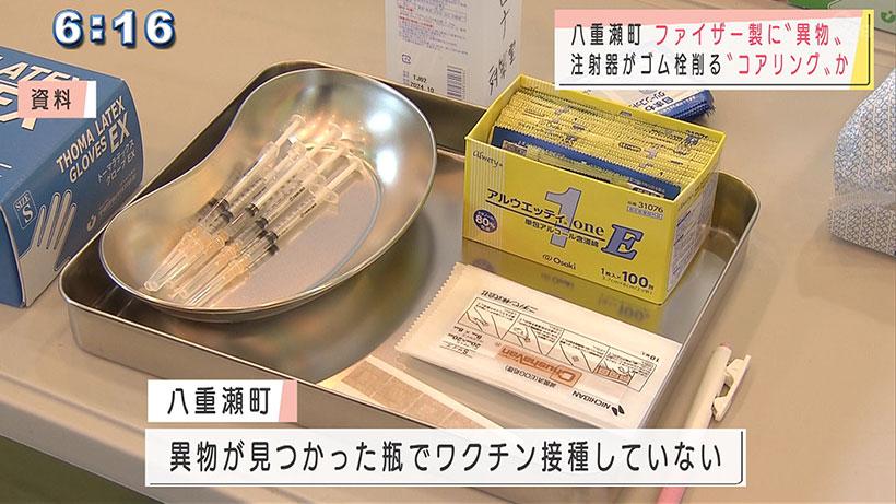 八重瀬町 ファイザー製ワクチンに「異物」